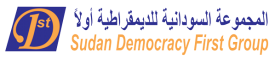 Sudan Democracy First Group (SDFG)